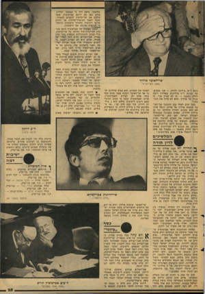 העולם הזה - גליון 2130 - 28 ביוני 1978 - עמוד 25 | שר־האוצר, אדליד ״אתה בעל־הבית״ נוגע ל־ 25 מיליוני לירות — אני מסכים. מה שנוגע ל־ 5מיליונים שארליו רוצה לחלק בעצמו — זה לא עניין שלי, זה עניין של ארליך, והוא לא