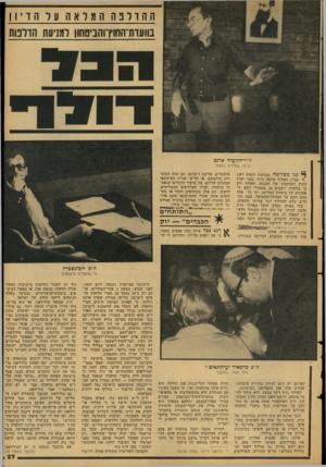העולם הזה - גליון 2130 - 28 ביוני 1978 - עמוד 27 | ה ה ורנד! המראהעדהדיון בוועחדהחוץ־שניטתוו למניעת הדלפות יו״ד־הוועדה ארנס נזיפה במילים בוטות הראשיים, אליבא דארנס, הם אלה המוסרים ביוזמתם, או על־פי פניית