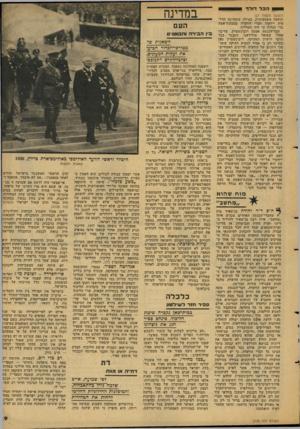 העולם הזה - גליון 2130 - 28 ביוני 1978 - עמוד 29 | יי הכל דו ל ף (המשך מעמוד )27 תוספת משמעותית. במידה שתהיינה הדלפות ייחקרו חברי הוועדה במכונת־אמת כדי לגלות מי היה המדליף. חבר־הכנסת אמנון רובינשטיין, שדיבר