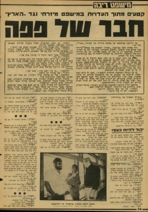 העולם הזה - גליון 2130 - 28 ביוני 1978 - עמוד 38 | קטעי 1גה>ר העדויות מיעופט מי 1רחי וגד ..הארץ׳׳ סה רלוונטי ממישפטו של בצלאל מיזרחי נגד העיתון ״הארץ׳/ ומה לא ז זוהי שאלה קשה מטיבעה .״הארץ״ האשים את