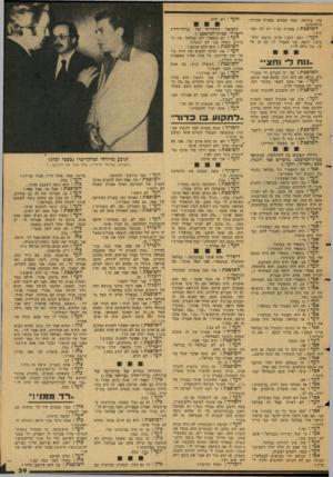 העולם הזה - גליון 2130 - 28 ביוני 1978 - עמוד 39 | טין. ,בשיחה, כמד. קטעים בעניין מכירת היהלומים. השופטת ג 1בעניין מה? ״ש לך !תמליל? העד: רגע, רגע ! איזה גניבת יהלומים? רוצה׳ אני אסביר לך גם כן על זה. של גילה