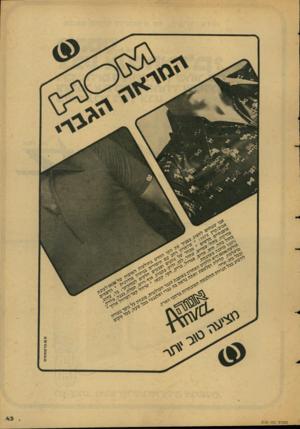 העולם הזה - גליון 2130 - 28 ביוני 1978 - עמוד 43 | ה טו ל ס הזה