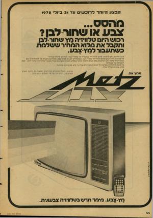 העולם הזה - גליון 2130 - 28 ביוני 1978 - עמוד 44 | מבצע מיו חד לרוכש ע ד 31 ביוד 1978 מהסס. צבע או שחור לבן? רכוש היום טלוויזיה מץ שהור-לבן ותקבל את מלוא המהיר ששלמת בשתעבור למ׳וצבע. אתה מהסם באם לרכוש היות