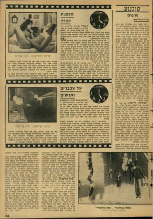 העולם הזה - גליון 2130 - 28 ביוני 1978 - עמוד 45 | סולנוע הזמנה ן— —י—וו1 למרד סרטים •לדי הג׳היגו ה־ 22 במאי היה בפסטיבל קאן היום הארוך ביותר לאותם משוגעים־לדבר שנכנסו בשעה תשע בבוקר לאולם נזיראמאו ויצאו ממנו