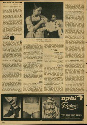 העולם הזה - גליון 2130 - 28 ביוני 1978 - עמוד 47 | סיברברג בדוקטור קאלינרי (רופא מטורף, שהשליט אימתו בעולם של שפויים באחד הסרטים הגרמנים האכספרסיוניסטיים הראשונים) .׳הסרט כולו מוקדש לזכרו של הנרי לנגלואה, מייסד