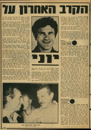 העולם הזה - גליון 2130 - 28 ביוני 1978 - עמוד 49 | ה קוב האחרה 711 ,ף* אשר שואלים ילד אמריקאי, אנגלי או אוסטרלי, מי לדעתו היד, גיבור מילחמה אמיתי בשנים האחרונות, הוא ׳אומר :״יוני.״ שטף המאמרים והכתבות שהציף את