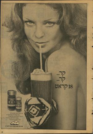 העולם הזה - גליון 2130 - 28 ביוני 1978 - עמוד 5 | !2ד 0זס ר־ר ימקבסון 8ג קראט קפה מיס גבישי :נמס במהירותבמים קרים יסעמו הנפלא איגו פג אפילו :כאשר הוא מוצב במקרי ״נציני, שלג ביום לציר׳ פז קד א ט קג׳ ח ק דל קי ץ