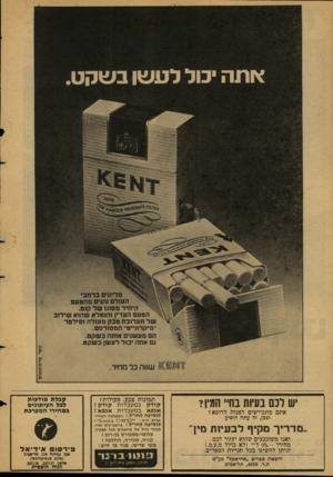 העולם הזה - גליון 2130 - 28 ביוני 1978 - עמוד 52 | אתה כול לטשו ב שקט 111111 מריעים ברחבי הע 1רמ והניס מהטעם ^ היחיד מס1ג 1של קנם. הטעם העדין והנפלא שהוא שירנב של תערובת טבק מעולה ופילטר ״מיקרונייט׳׳ המפורסם.