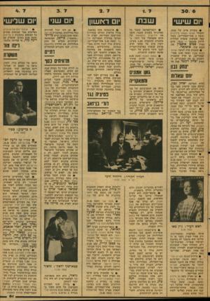 העולם הזה - גליון 2130 - 28 ביוני 1978 - עמוד 61 | 30. 6 יום שי ש [ שבת • 1בשורת איוב של ממש, לחסידי האיש השווה מיליונים (שעד 3 .אחר־הצהריים) .בעוד כמד. שבועות עומדת הסידרה לרדת מהמסך — נגמר. היום מציל סטיג