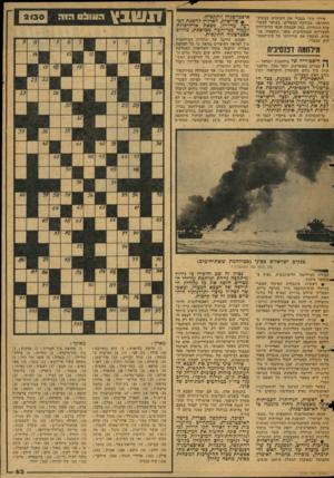 העולם הזה - גליון 2130 - 28 ביוני 1978 - עמוד 63 | פירוז סיני מגביל את השימוש במסוק״ התקיפה -מבחינת המצרים, בעיקר למשי,מות הגנתיות, כגון אבטחת אגפי הדיביזיות המצריות המתקדמות מפני התקפות אג׳ פיות, ומקטין את