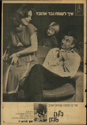 העולם הזה - גליון 2130 - 28 ביוני 1978 - עמוד 65 | פרסום תני לו מתנה שהוא יאהב בלק טבק. דיאודורנט אפטר שייב, סבון וקצף גילוח. לגברים כמו שנשים אוהבות. ע ץ דיוי