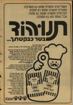 העולם הזה - גליון 2130 - 28 ביוני 1978 - עמוד 66 | האמריקנים חושבים שהוא בא מטורקיה המצרים חושבים שהוא בא מחבש הצרפתים חושבים שהוא בא מהודו אב 7באמת הוא בא מתנובה בשר בבק שתך.. יש ב 1שפע של בשר. שניצל. בשר