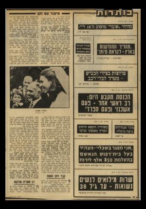 העולם הזה - גליון 2131 - 5 ביולי 1978 - עמוד 16   ביגלל קבר רחב הזונה (כפי שאוהב להתבטא הפרופסור ישעיהו ליבוביץ) מת רעיון ההסכם עם ירדן.