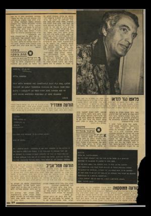 העולם הזה - גליון 2131 - 5 ביולי 1978 - עמוד 29 | הוא זימן אליו את פלאטו- שרון ודרש ממנו שיפסיק את פעילותו, המחבלת במאמץ הממלכתי בכיוון זה. … הוריה של ג׳סיקה, נטאלי ובורים כץ, טילפנו ממוסקווה אל פלאטו־שרון