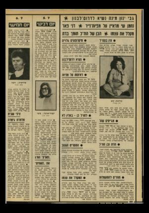 העולם הזה - גליון 2131 - 5 ביולי 1978 - עמוד 50 |  • לוזרל נן -גאוץ לא איש האנימציה דויד (״דודו״) גבע יצר סרט- הנפשה בשם הכוכב הקטן, שלדעת כל מי שראה אותו הוא מצויין.