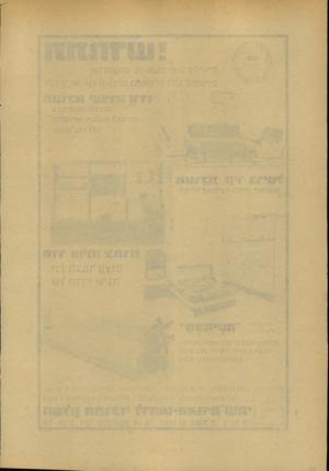 העולם הזה - גליון 2132 - 12 ביולי 1978 - עמוד 14  