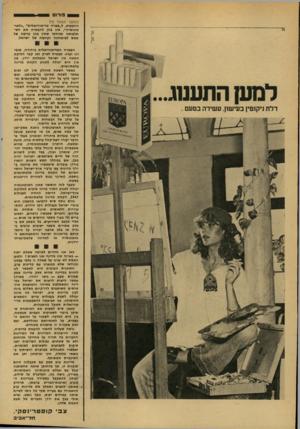 העולם הזה - גליון 2132 - 12 ביולי 1978 - עמוד 16   בורוס (המשך מעמוד )15 ההצעות, ל״פשרה טריטוריאלית״ ״ולאוטונומיה׳ /אין בהן להבטיח את הש- תלבותנו ובוודאי שאיו בהן ערובה של ממש לביטחונה וקיומה של ישראל. ו הפשרה