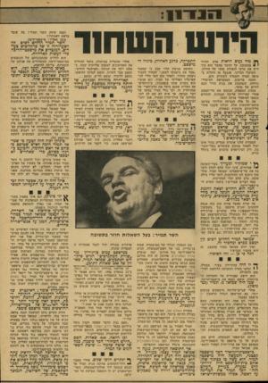 העולם הזה - גליון 2132 - 12 ביולי 1978 - עמוד 17 | אחרי שניים־שלושה מישפטים צנועים יותר, בא המישפט הגדול הראשון — מישפט קסטנר. … מישפט-גרינוואלד !הפך מישפט קסטנר, ולמעשה יהיה מישפט תמיר. … אבל אני יודע שמישפט