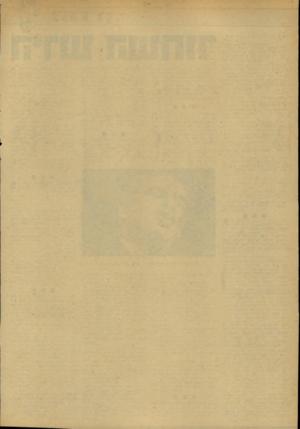 העולם הזה - גליון 2132 - 12 ביולי 1978 - עמוד 18  