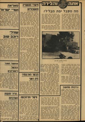 העולם הזה - גליון 2132 - 12 ביולי 1978 - עמוד 19   ודשה־ התעשייה מה מ 7ןבליפת מבל״ל? התשקיף האחרון של בנק-לאומי, שפורסם ב״ 25 במאי, כולל הערה מעניינת (בעמוד .)36 תחת הכותרת ״בעלי עניין בבנק״ נכתב כך :״הסכום