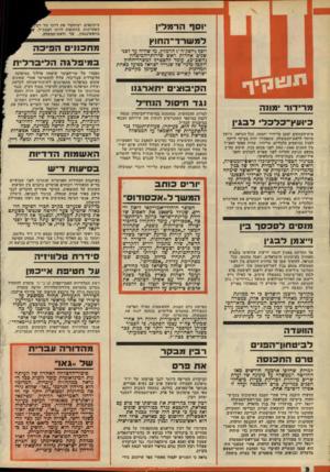 העולם הזה - גליון 2132 - 12 ביולי 1978 - עמוד 2   וסך 71 רמלין למ שדד־הווו ץ יוסף (יוסק׳ה׳ץ הרמלין, מי שהיה עד לפני שדם אחדות ראש שירותי־הכיטחון (השכ״ב) ,עומד להצטרף למשרד־החוץ ולקבל מינוי של שגריר ישראל כפועל