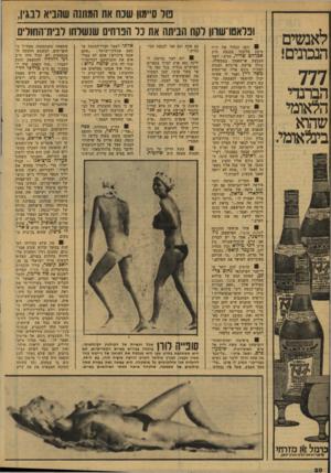 העולם הזה - גליון 2132 - 12 ביולי 1978 - עמוד 20   לאנשים תפני ם! 777 הברנדי הלאומי שהוא מנלאומי. מד ס״מון שנח את השונה שהניא ובגין, ונלאטרשוון לקח הביתה את כל הנוחים שנשלחו לבית־החוליס 01 יומו הגדול של יו״ר
