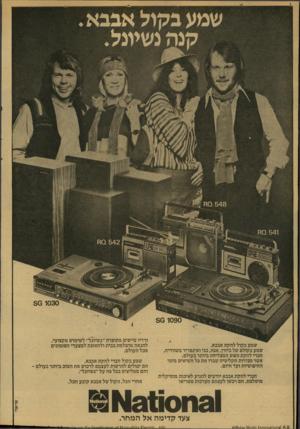 העולם הזה - גליון 2132 - 12 ביולי 1978 - עמוד 22   50 1030 שמע בקול להקת אבבא. שמע בקולם של ביורן, אנה, בני ואינפריד משוודיה, חברי להקת הפופ המצליחה ביותר בעולם, אשר מכירות תקליטיה שברו את כל השיאים מימי
