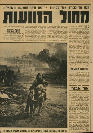 העולם הזה - גליון 2132 - 12 ביולי 1978 - עמוד 23   מטס של כפירים מעל לביירות ־ ואת היתה התגובה הישראלית * 6פתע !פיתאום, שחב מתלקח ז ד ! /משיבר. תצמרת הביטחונית של ישראל מתכנסת לישיגחת־זזחהום. מטם של מטוסי-כפיר