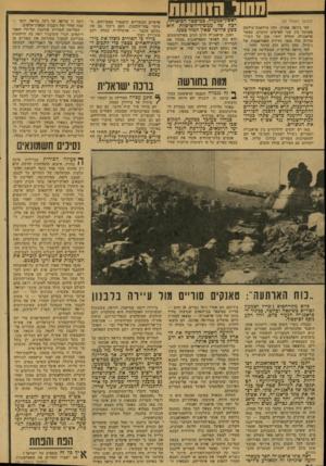 העולם הזה - גליון 2132 - 12 ביולי 1978 - עמוד 24 | הכיל ידעו כי סיפוח לבנון לסוריה — במישרין איו בעקיפין — הוא יעיד היסטורי של סוריה, מזה עשרות בישנים ,׳ואינו ׳תלוי בקיומו שיל מישיטיר זה יאו יאחר בדמשק. …