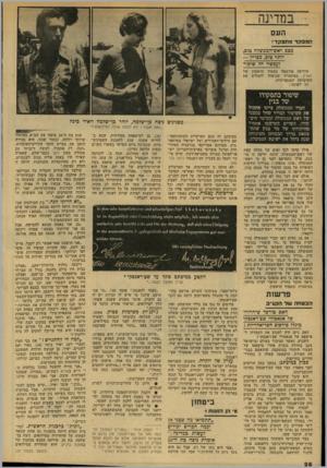 העולם הזה - גליון 2132 - 12 ביולי 1978 - עמוד 28   • במדינה העם תמפקד מוופקד ! מצב ראש־הממשדה טוב, יותר טוב, מצויץ — ועכשיו ח? שיפור הידיעה פורסמה בעמוד הראשון של הארץ, במיסגרת שנועדה להבליט את חשיבותה
