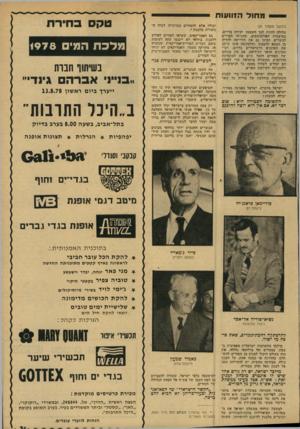 העולם הזה - גליון 2132 - 12 ביולי 1978 - עמוד 31   מ חו ל הזו1ו 1ווו (המשך מעמוד )24 עלולה להיות לכך השפעה ״שירד. בדרום. במיסגדת האולטימטום] ,שהגישו הסורים לנוצרים, הציגו גם ׳את הדרישה להדיח מן הצבא הלבנוני