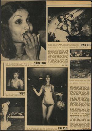 העולם הזה - גליון 2132 - 12 ביולי 1978 - עמוד 35   ־!ביס במים מונה זילברשטיין ושחקן תיאטרון הבימה שרגא הרפז, גנבו את ההצגה ממייקל קיין ומבובות־העץ. הם היו הכוכבים האמיתיים סיבה הרטובה. שרגא הביא עימו בקבוק רום
