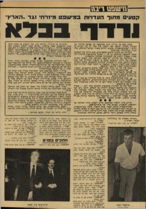 העולם הזה - גליון 2132 - 12 ביולי 1978 - עמוד 38   קטעי פתור העדויות במי שפט מיזרח נגד .,הארץ״ שסוע נוסף של עדויות חלף, כמישפטו של כצלאל מיזרהי נגד ,העיתון ״הארץ״ וכתבו, אבי ולנטין. בזה אחר זה עלו העדים על