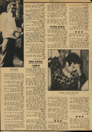 העולם הזה - גליון 2132 - 12 ביולי 1978 - עמוד 39   שהוא הותקף? תמירו ׳אנחנו מצאנו !אותו פצוע, עם סכינים. השופטת ו אבל הוא ילא התלונן? • תמיר ו לא. גם כשהזמנו יאת המישטדה לחקירה, הוא גם ישם 1לא התלונן. השופטת: