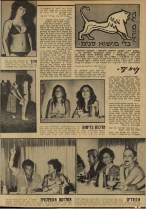 העולם הזה - גליון 2132 - 12 ביולי 1978 - עמוד 4   ״העולם הזה״ ,שבועון החדשות הישראלי. המערכת והמינהלזז: תד־אכיב, רחוב גורדו! ,3טלפון 24338)5־ .03 תא־דואר . 136 מען מכרי,י :״עולמפרס״ .מודפס כ״יהדפוס החדש״ בע״ס,