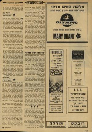 העולם הזה - גליון 2132 - 12 ביולי 1978 - עמוד 40   מ ־ טו גי גו די ב ה מלכת המגי 1978 (המשך מעמוד )39 תלונה. המ״שטר׳ד, עשתה את עבודתה. ׳אנחנו ׳לא מעורבים בזה. כ הן: האם הוגשו נגדו תלונות על־ידי ׳אסירים אחרים?