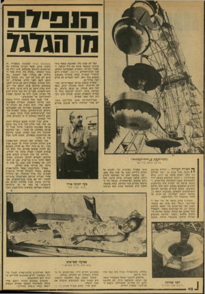 העולם הזה - גליון 2132 - 12 ביולי 1978 - עמוד 42   הו פ 7 -ה חן הגדגד הסל לא נפגע כלל. הארבעה טופלו בידי אנשים שנמצאו אותה עת ליד הגלגל, ו כעבור זמן־מה׳ כשהגיע האמבולנס למקום, פונו לבית־החולים בילינסון. למחרת