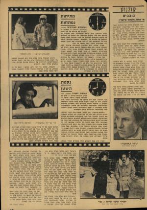 העולם הזה - גליון 2132 - 12 ביולי 1978 - עמוד 43   ?!ולנוע מת>חות נמת חו ת כו כ ב , מי אחה, והארוו• ק־־טל דור הכוכבים החדש של הקולנוע האמריקאי הוא דור קפוץ־גבות וזעום־מבט. מלאכתו היא עניין חשוב כל־כף והכניסה
