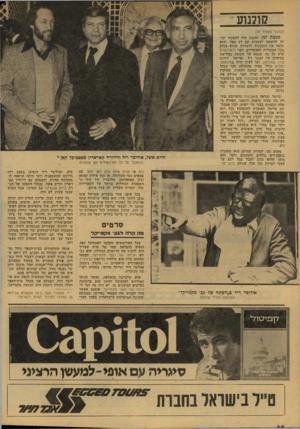 העולם הזה - גליון 2132 - 12 ביולי 1978 - עמוד 44   ק 1מ171 (המשך מעמוד )43 פצצת זמן. ההכנה שלו לתפקיד יכולה להימשך לפעמים זמן רב מאד, והוא שואל את התכונות לדמויות שהוא מגלם מכל המקורות האפשריים. לפני דואליסטים