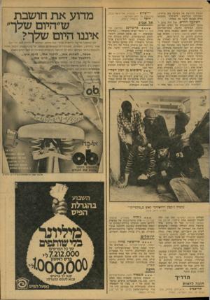 העולם הזה - גליון 2132 - 12 ביולי 1978 - עמוד 45   המורה הרוכשת את הערצת צאן מרעיתה ד,עברייני והנלחמת ללא־הרף בממונה עליה המנסה להצר את צעדיה. השיגעון החדש. הכל היה מוכן ומזומן להצגודהבכורה של הסרט, העריכה