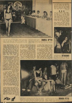 העולם הזה - גליון 2132 - 12 ביולי 1978 - עמוד 5   שקיבלה פטור משירות בצה״ל בגלל דתיותה. זה לא יקרה בתחרות ׳מלכת־המיס השנה. אותה מילה אחת ויחידה, שבה נימקה המועמדת הנאה את סיבת אי שירותה בצה״ל, הספיקה