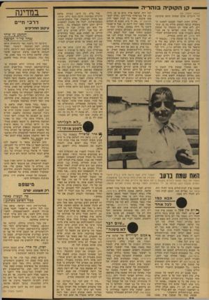 העולם הזה - גליון 2132 - 12 ביולי 1978 - עמוד 50   קן ה קו קי ה נהריה (המשך מעמוד )49 היו חיוביים. אולם שמחתו היתד, מוקדמת מדי. שלוש דקות לאחר שנכנס לתחנת המשטרה הגיעה למקום חוליה בת 10 שוטרים. ללא אומר הם