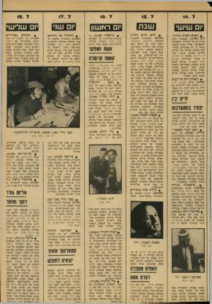 העולם הזה - גליון 2132 - 12 ביולי 1978 - עמוד 53 | מלאי הסרטים של סטארסקי והאץ׳ נגמר, סטארסק׳ והואץ׳ יוצאים לחופש ועד שירכשו סרטים נוספים (שוב נזכרו ברגע האחרון לבדוק את הארון) ,נזכה לצפות בבנימין זיגל הבריטי,