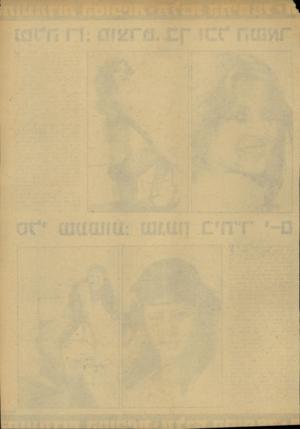 העולם הזה - גליון 2132 - 12 ביולי 1978 - עמוד 55  