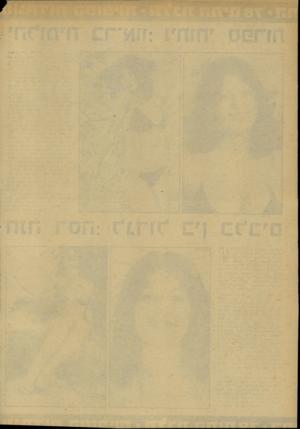 העולם הזה - גליון 2132 - 12 ביולי 1978 - עמוד 58  