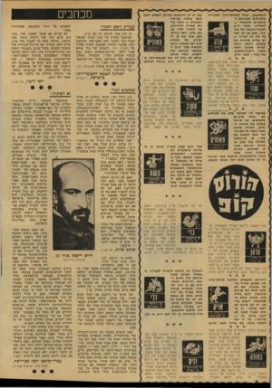 העולם הזה - גליון 2132 - 12 ביולי 1978 - עמוד 6 | מי שיש לו משהו לומר — שיקום! מנחם שיזף, תל-אביב לפעמים על דודך ושתשאב אומץ־רוח ממנו.