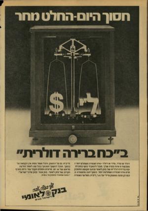 העולם הזה - גליון 2132 - 12 ביולי 1978 - עמוד 60   ב ״ כחב רי ר ה פ ר סו ם א. ס ל דו ל ר או מדד. מדד או דו ל ר ־ איזו ה צ מד התש תלם יותר? מ עכ שיו זו אינה ב עי ה שלך. תוכל להפ קי דכסףב תכנית יבח ב רירה דולריתי