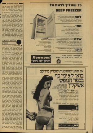 העולם הזה - גליון 2132 - 12 ביולי 1978 - עמוד 62   פארה הכוזבת גל שעליך לדעת ו1ל (המשך מעמוד )62 מצטיינים הסרטים שאני מפיק. הם שיי כים למה שנקרא היום בסלאנג ההוליוודי ״סכם רך׳ (א $6ז )50£כך גם עלילת השלאגר