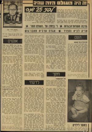העולם הזה - גליון 2132 - 12 ביולי 1978 - עמוד 66   זה היה 091113 חו ה שורה גיליון ״העולם הזה״ שראה אור השבוע לפני 25 שנה כדיוק, הקדיש 5עמודים לכתבתו של אליעזר כר־לכ, שלא היה חכר דמערכת, כהם גולל את פרטת ויקטור