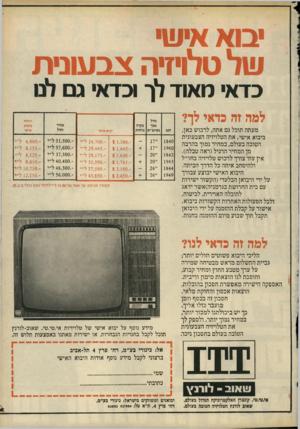 העולם הזה - גליון 2132 - 12 ביולי 1978 - עמוד 67   יבו א אי שי ש ל טלויזי הצב עוני ת כדאי מאוד לן וכדאי גם או למה זה כדאי לך? מעתה תוכל גם אתה, לרכוש כאן, ביבוא אישי, את היטלויזיה הצבעונית הטובה בעולם, במחיר
